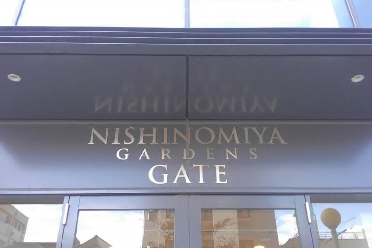 【西宮市】阪急西宮ガーデンズゲート館オープン!西北の南東への新たな入り口に!!