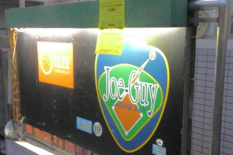 Joe-Guy