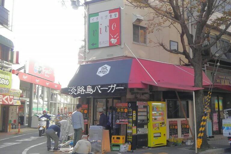 淡路島バーガー