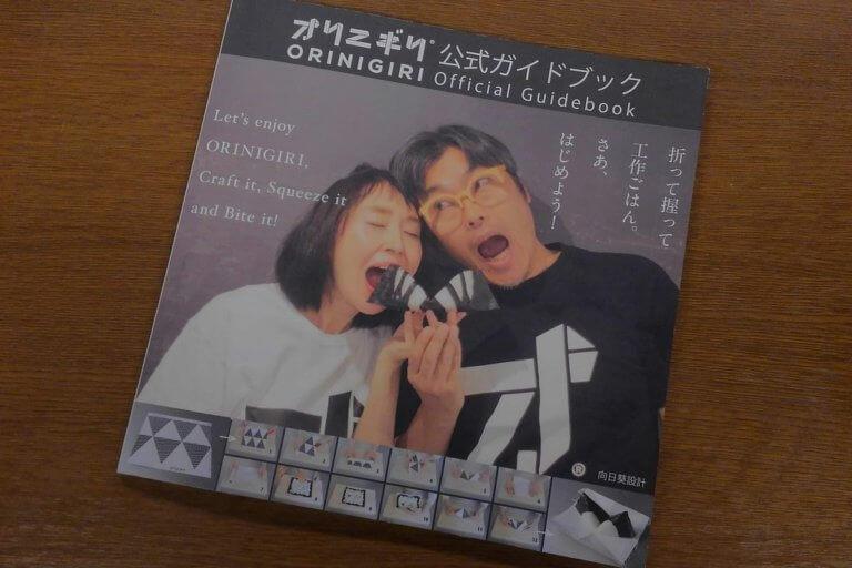 【西宮市】おにぎり?おりがみ?いえいえ、秘かなブームになりつつある「オリニギリ」。台湾でも紹介されました!