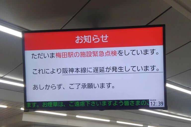【西宮市】阪神梅田駅で施設の緊急点検!一時的に運休、運転再開も振替輸送が行われています。