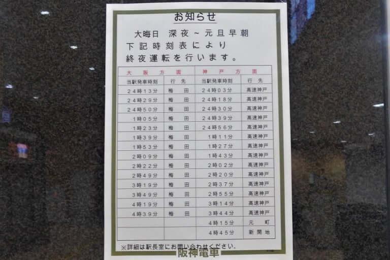 阪神甲子園駅の時刻表