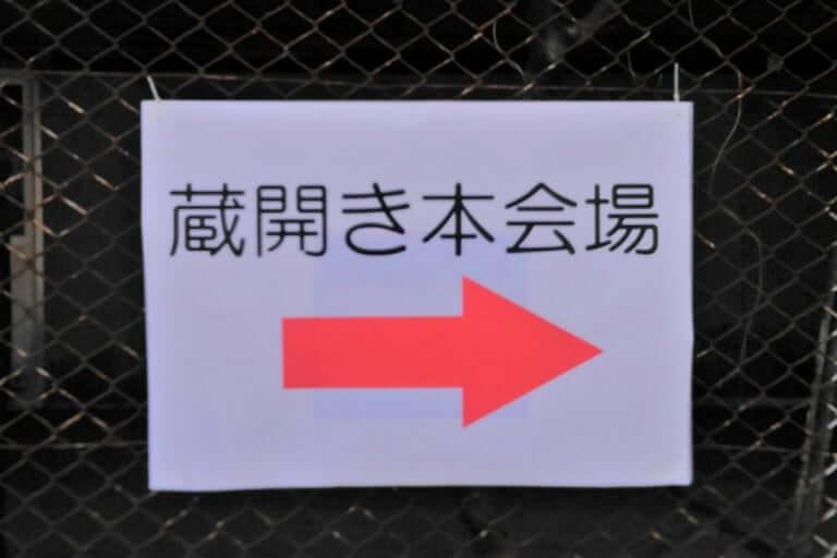 案内の矢印