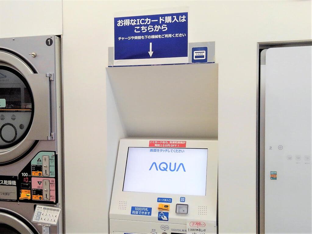 ICカード清算機