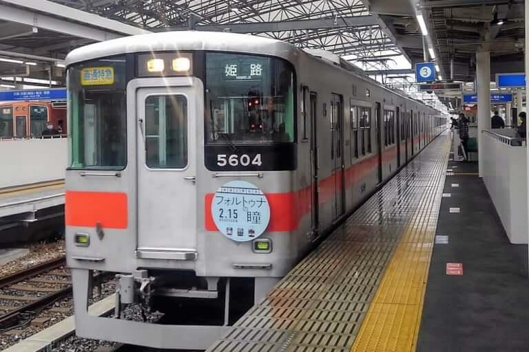 """【西宮市】阪神本線を「フォルトゥナの瞳」号が運行中!市内でもロケを行った""""ご縁""""で、2月28日まで。"""