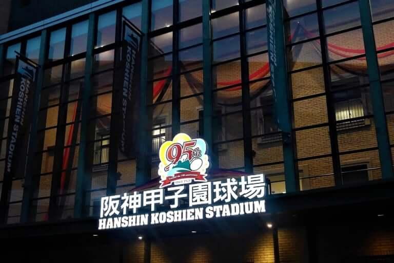95周年の電光掲示板
