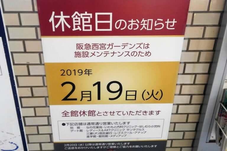 【西宮市】要注意!2月19日(火)は休館日ラッシュです!!