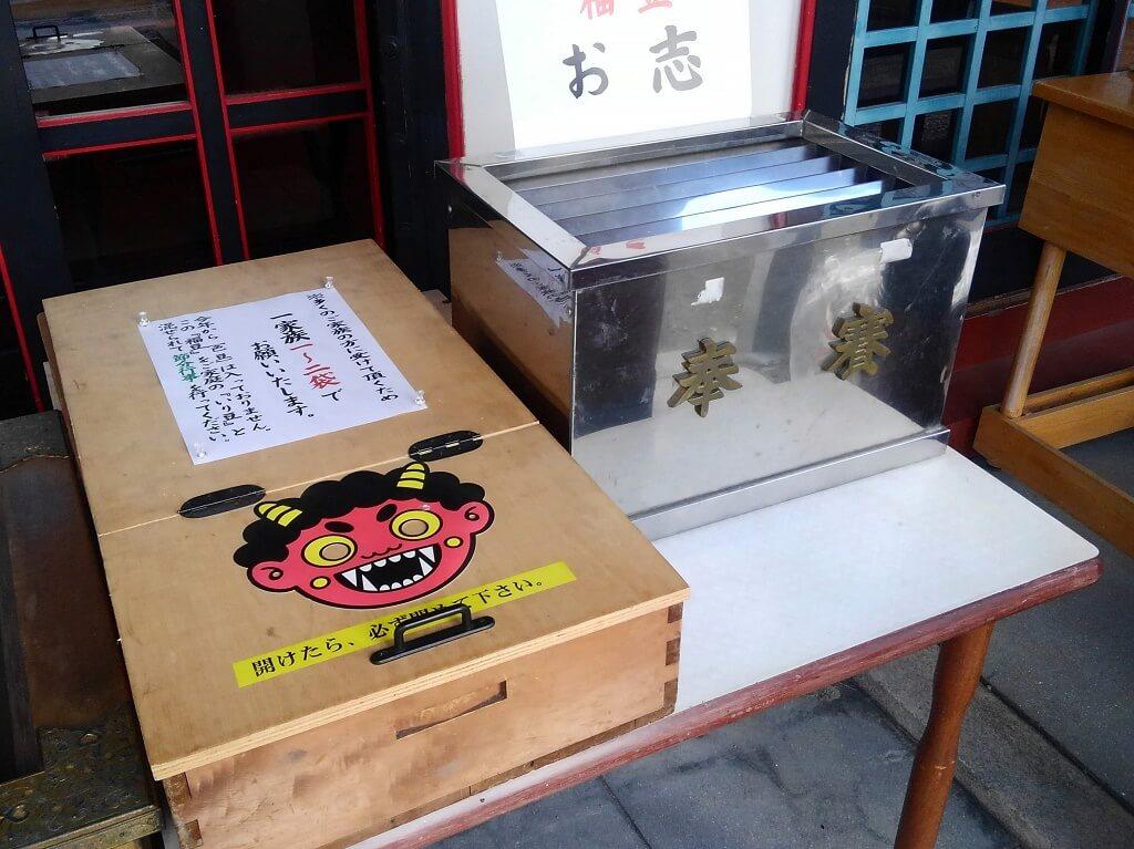 福豆の容器