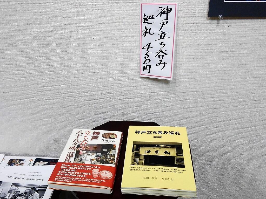 芝田さんの著書