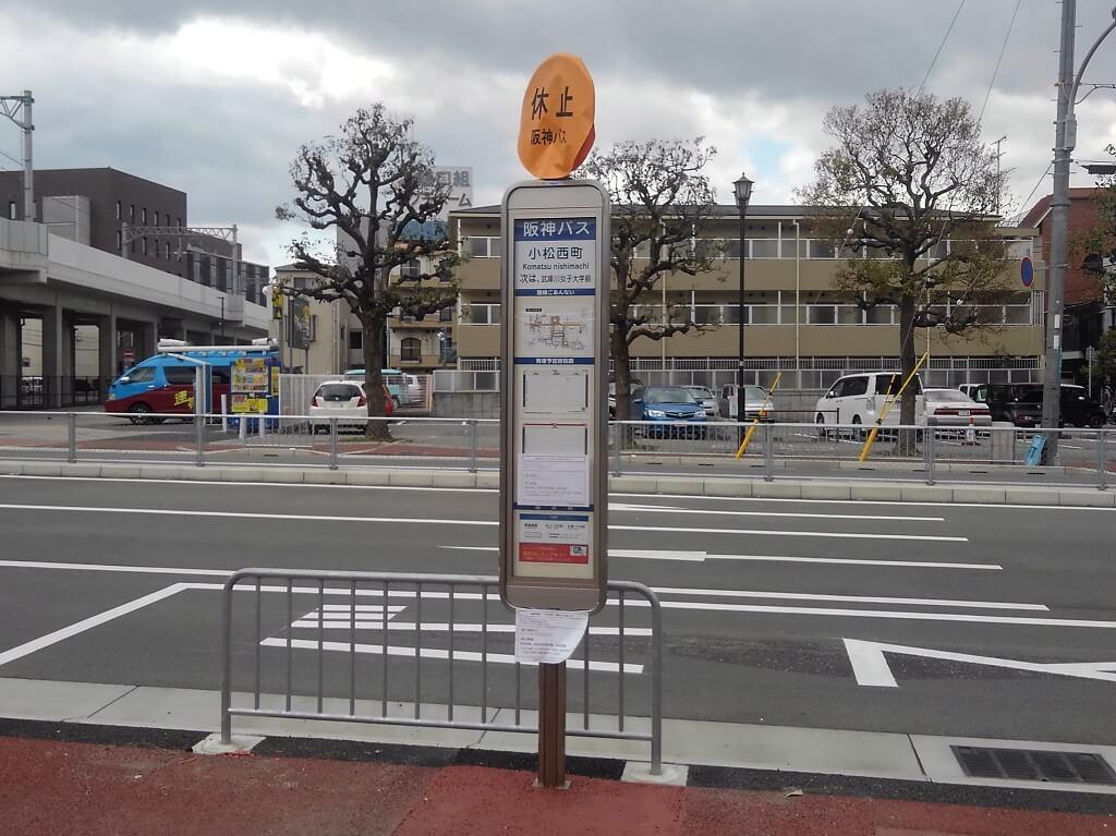 小松西町バス停