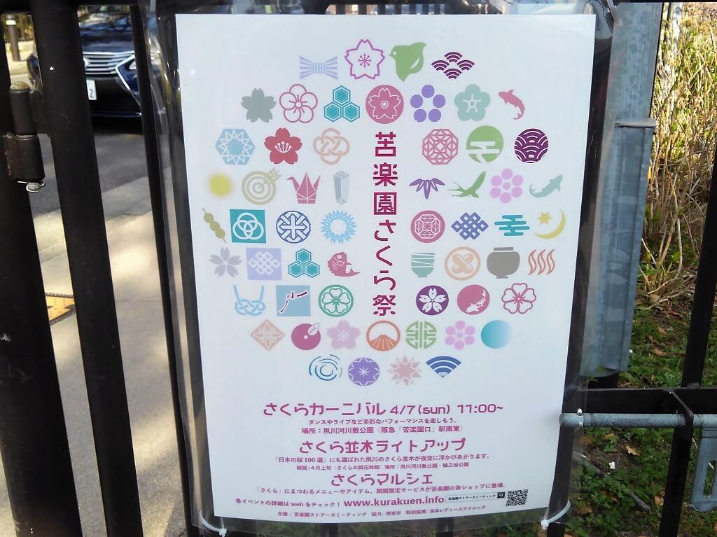 苦楽園のポスター