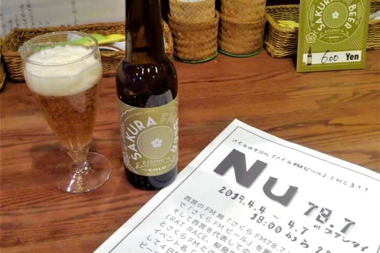 さくらFMビール