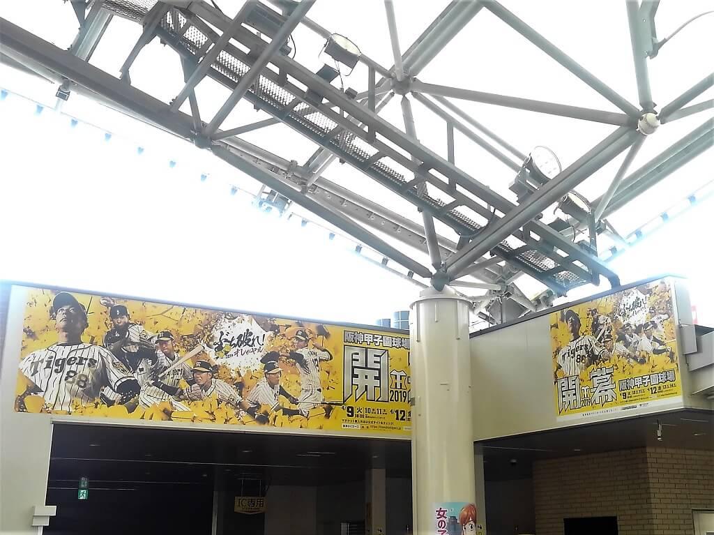 甲子園駅の看板