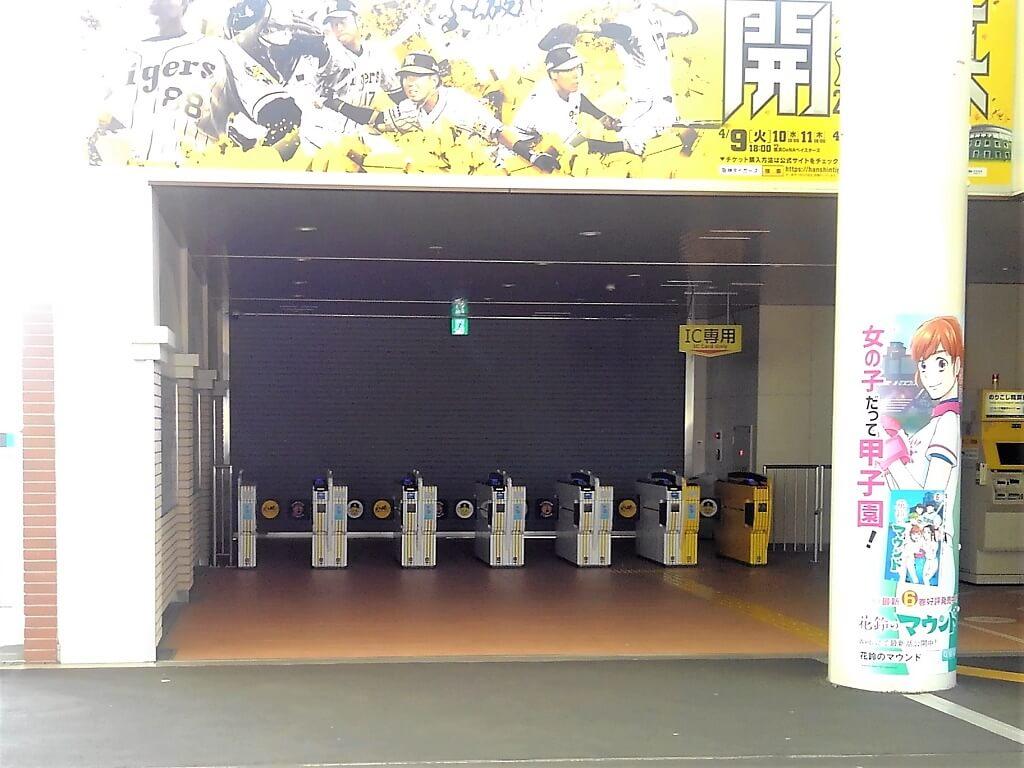 球場出口の改札機