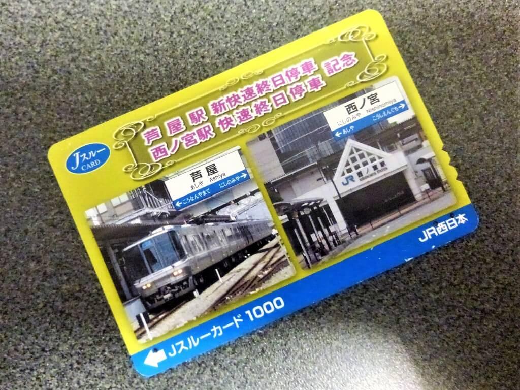 西ノ宮駅が写ったJスルーカード