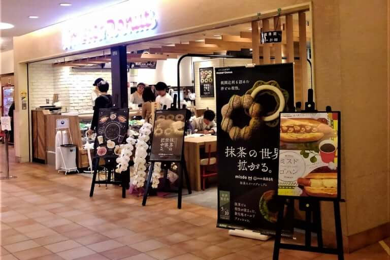 【西宮市】アクタ西宮にミスタードーナツが開店していました!西宮北口への出店は14年振りです。