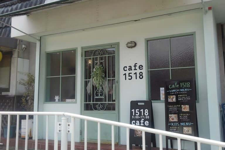 【西宮市】甲子園高潮町の中津浜線沿いにあった「café piñata」の場所に、4月15日「cafe1518」がオープン!外観には以前の雰囲気も残ります。