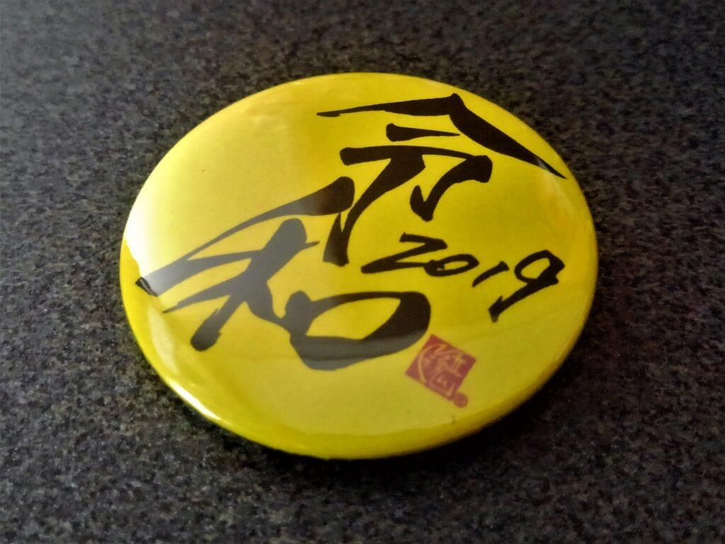 虎カラーの缶バッジ