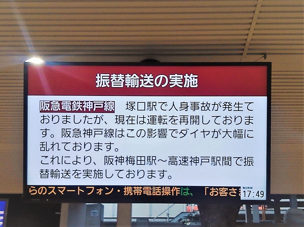 午後6時前の甲子園駅