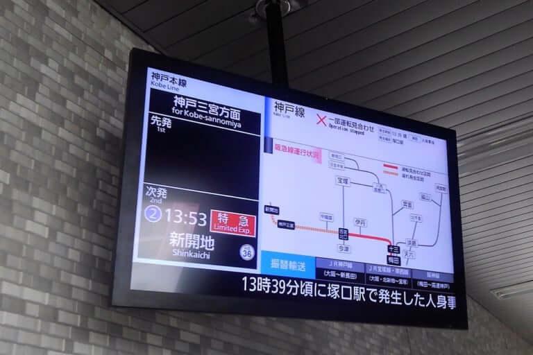 """【西宮市】阪急神戸線で発生した人身事故による振替輸送は、午後6時で終了。3月からルールが変更されていますので、ここで""""おさらい""""も。"""
