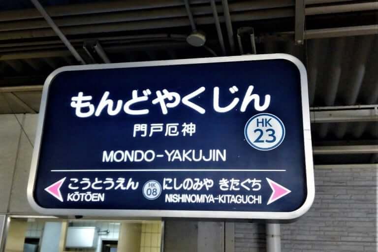 【西宮市】阪神、JRに続いて阪急でも!?今津(北)線で人身事故が発生した模様です。