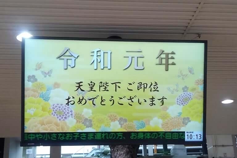阪神甲子園駅のモニター