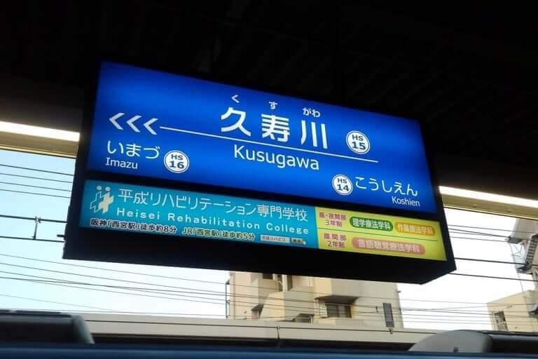 【西宮市】続報:人身事故のあった、阪神久寿川駅。復旧直後に途中下車してきました。