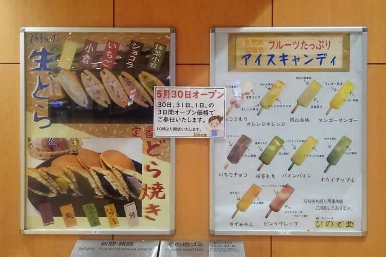 【西宮市】阪神甲子園駅西口の高山堂跡地に、新しく和スイーツのお店が入るようです。オープンは5月30日、3日間は特別料金での販売です!!