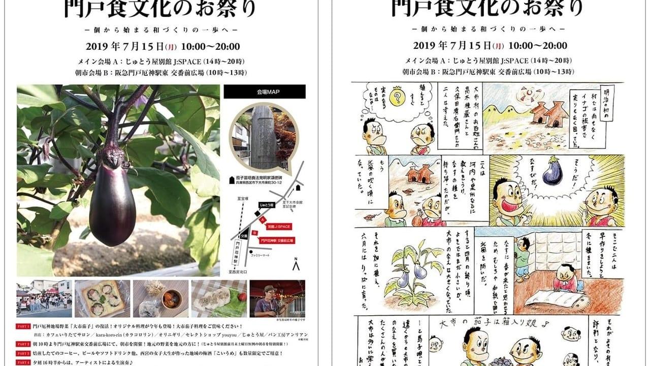 【西宮市】「門戸食文化のお祭り」が、今年は7月15日に行われます!朝市からライブまで、内容も盛りだくさんですよ!!
