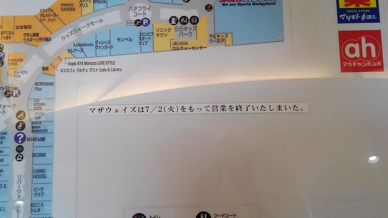 【西宮市】マザウェイズが経営破綻。ららぽーと甲子園内の店舗も7月2日で閉店されたようです。