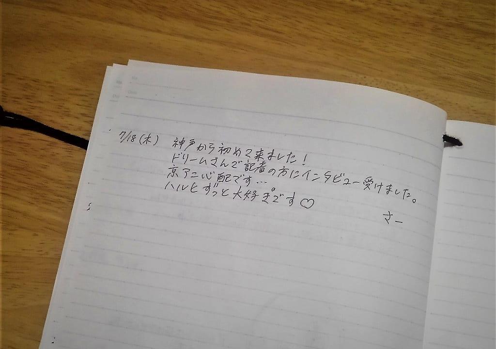 ノートに書かれたメッセージ