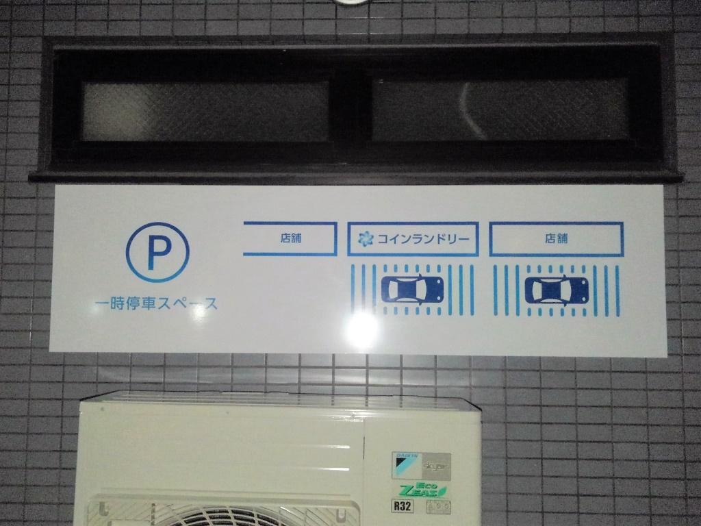 駐車スペースの案内