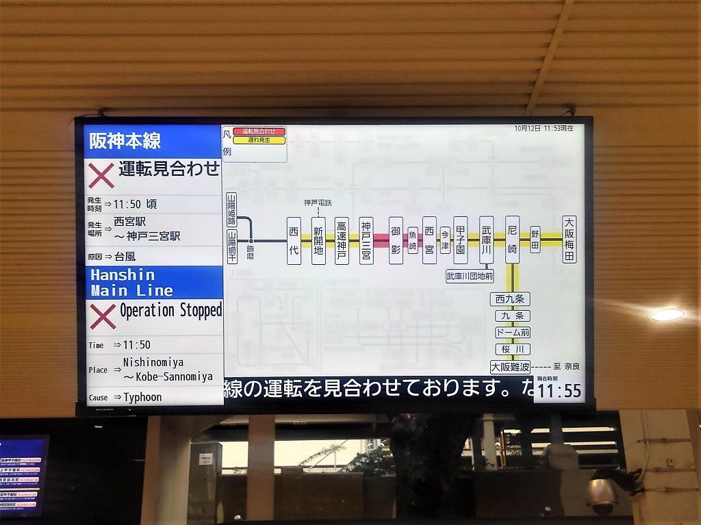 阪神運行情報