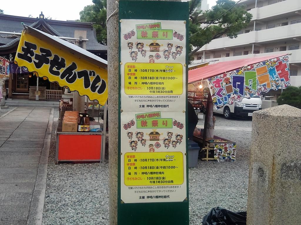 秋祭り掲示ポスター