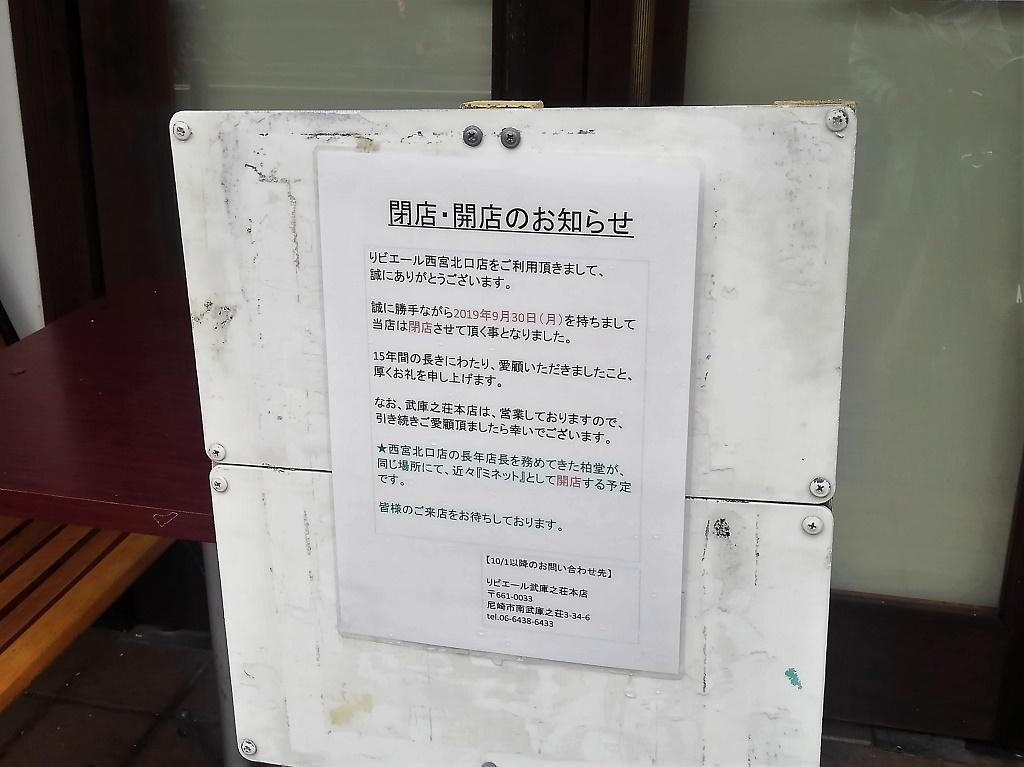 閉店と開店のお知らせ