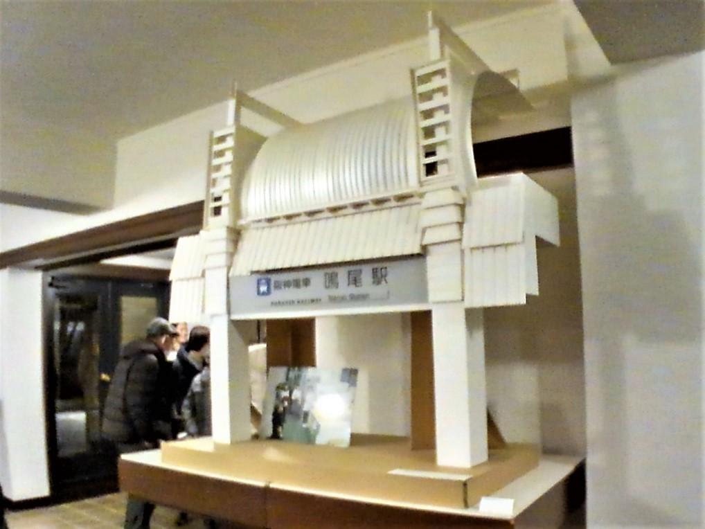 鳴尾駅模型
