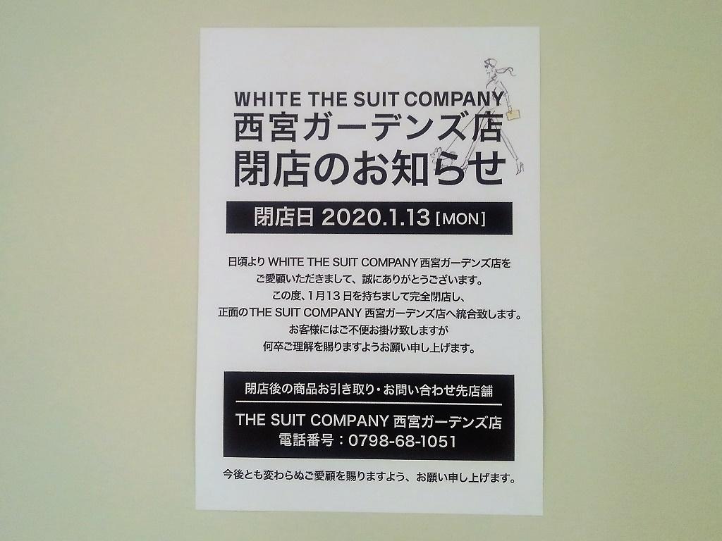 WHITE SUIT COMPANYの閉店案内