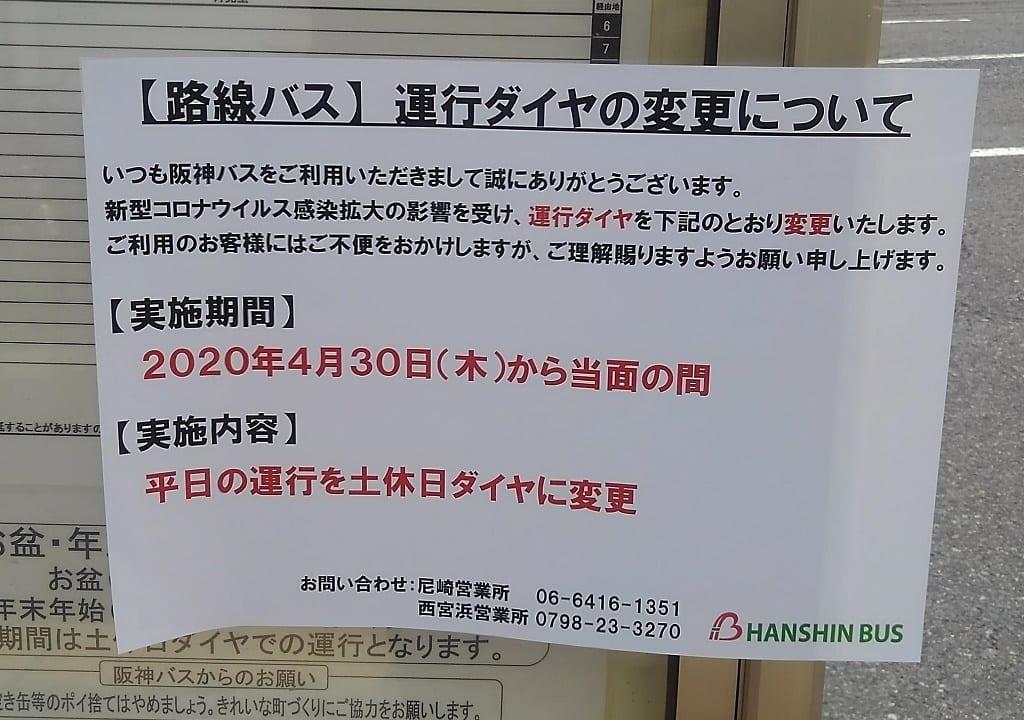 阪神バス運行①