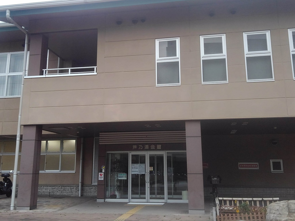 芦乃湯会館