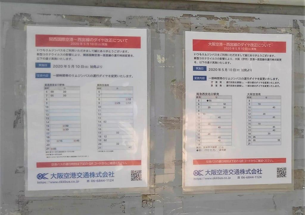 ダイヤ改正0510