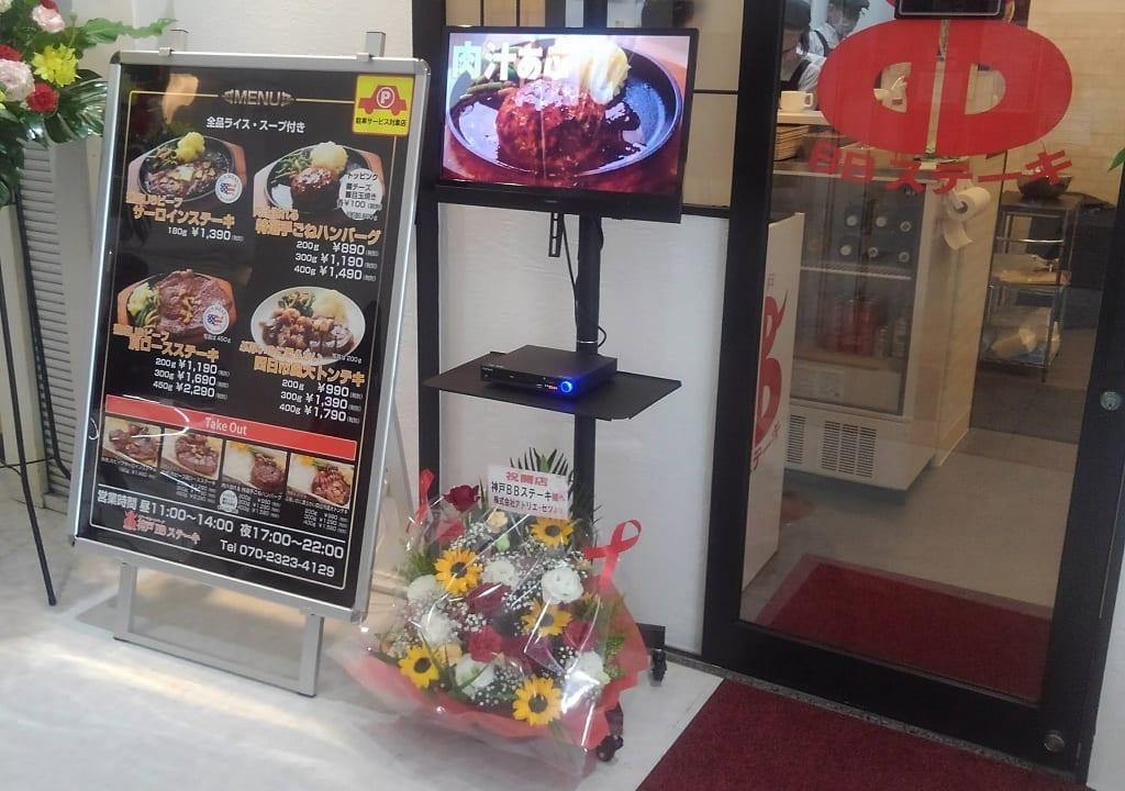 神戸BBステーキ②