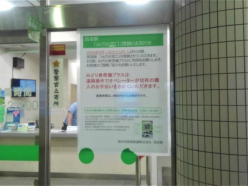 JR西宮駅①