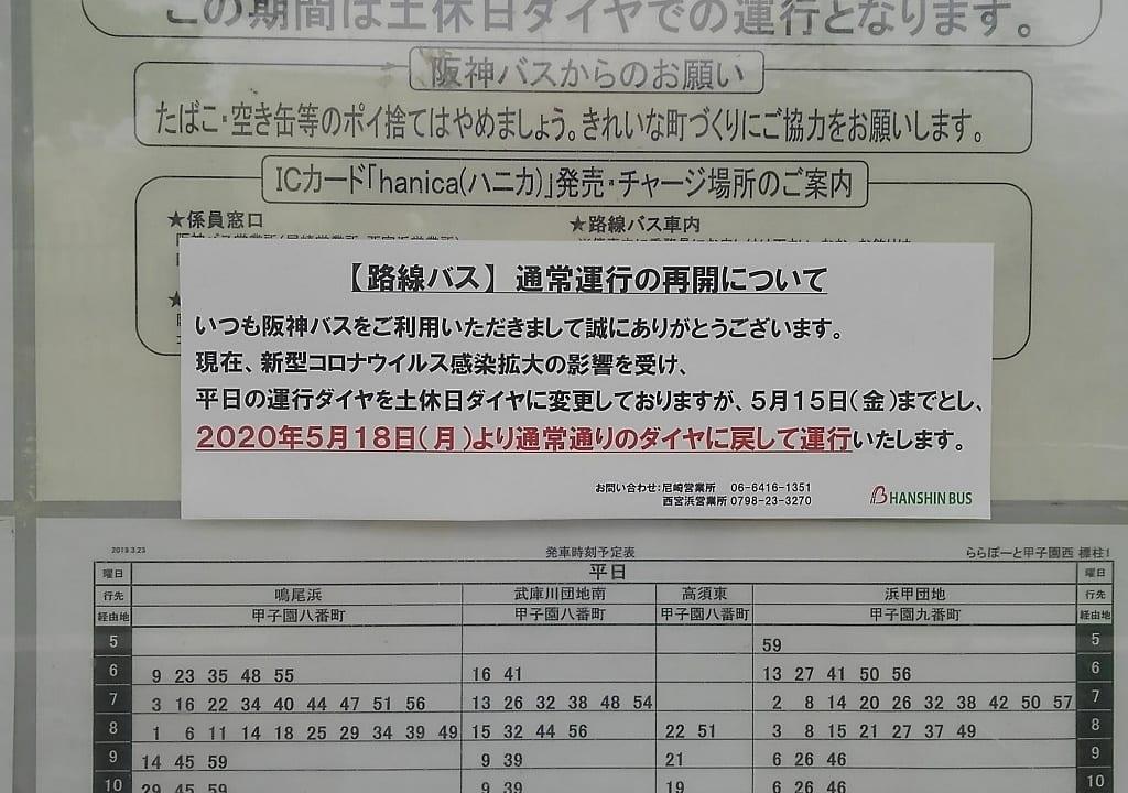 阪神バス再開