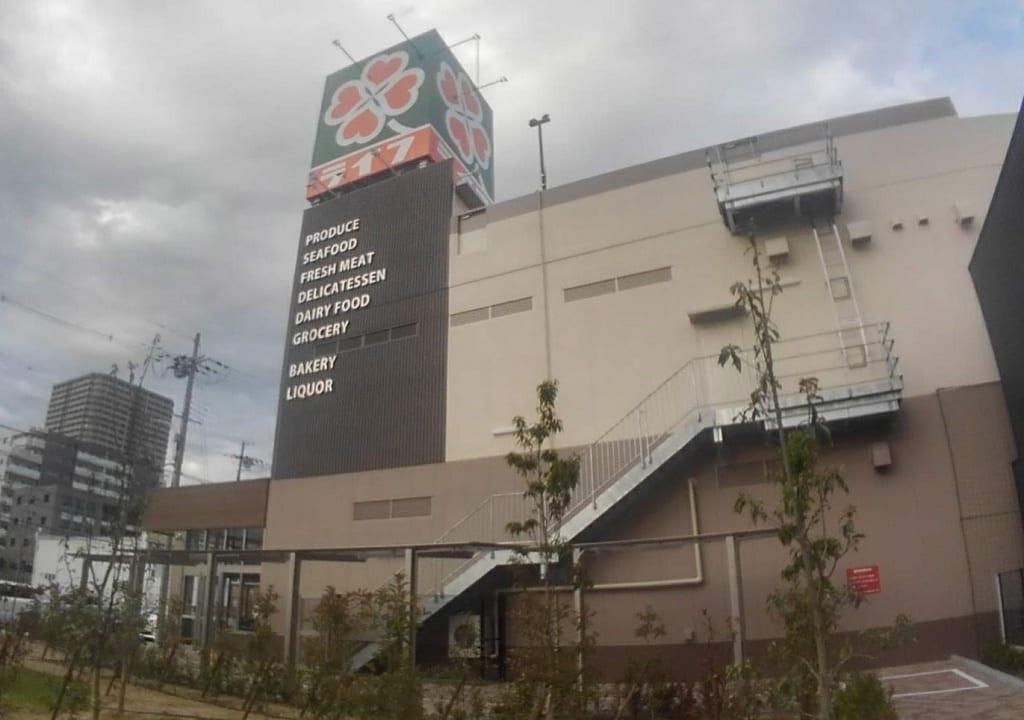 ライフ西宮北口店⑤