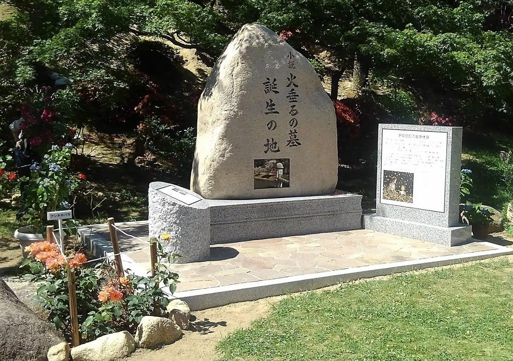 火垂るの墓記念碑