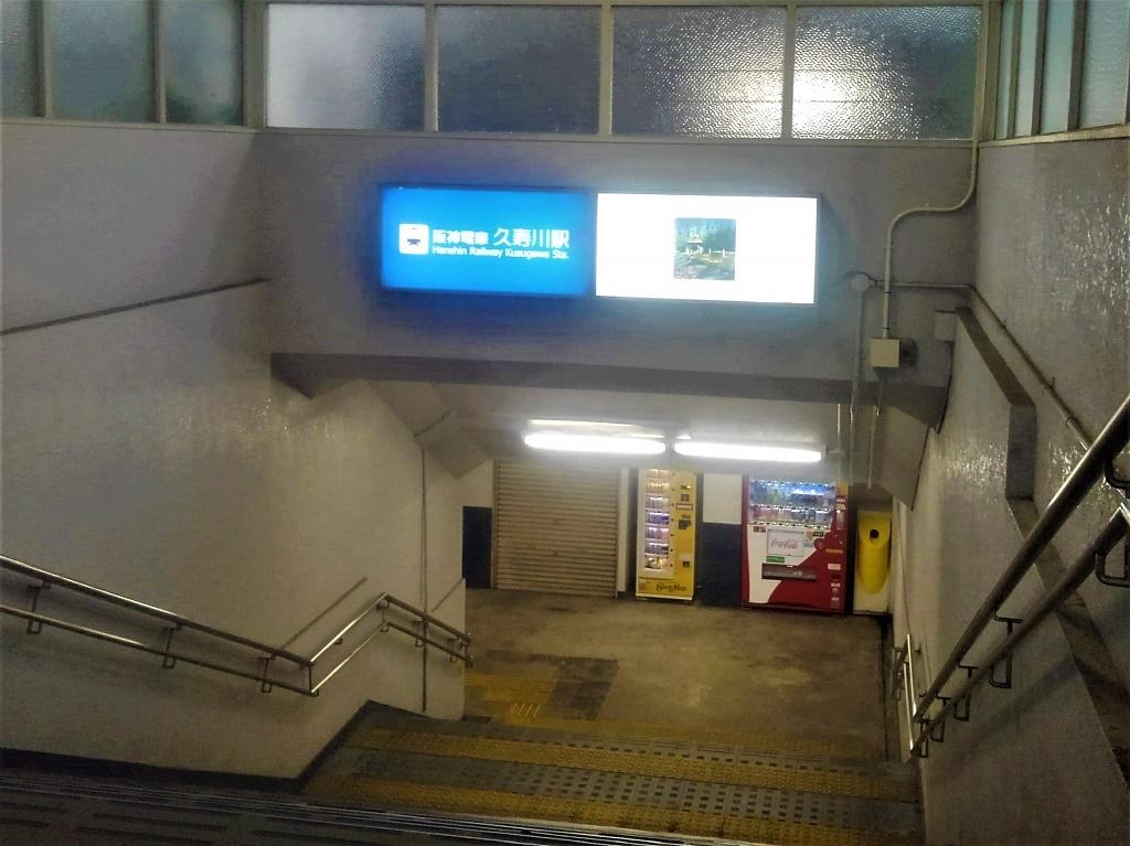 久寿川駅階段