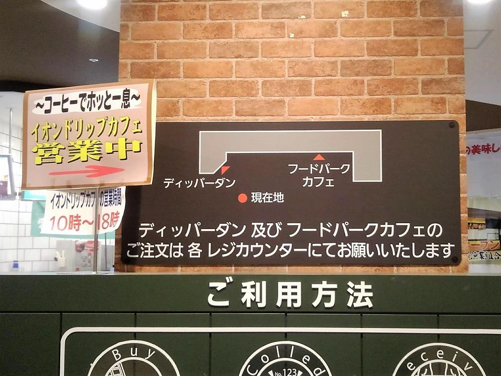 フードパークカフェの看板