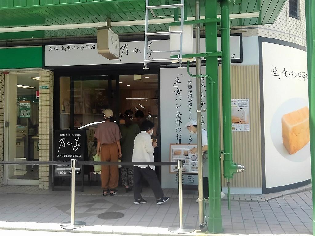 営業中の店舗