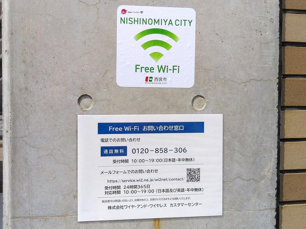 NISHINOMIYA CITY Free Wi‐Fi