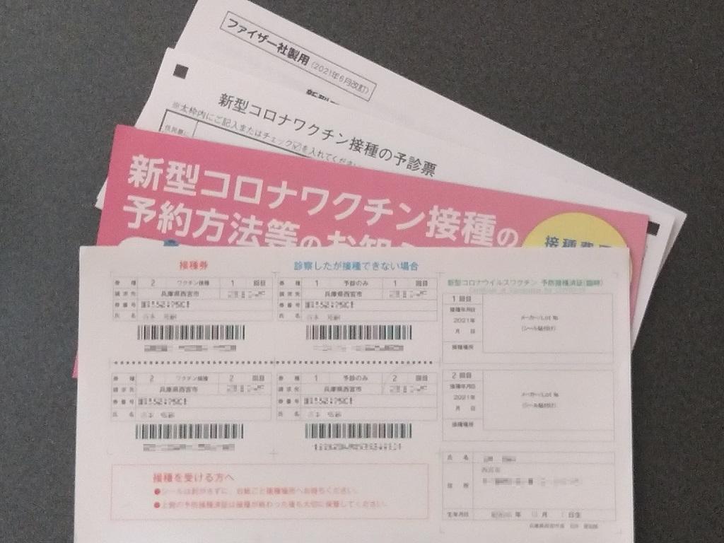 接種券と書類